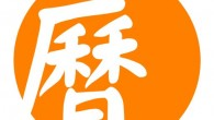 Chinese Calendar 內提供使用者查閱中國傳統的農曆資訊,除了日期對照外並有節氣 […]