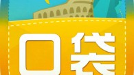 官方介紹:您可以在口袋旅行內下載任意一個您感興趣的城市,切換城市也極其簡單,一個口袋旅行,您 […]