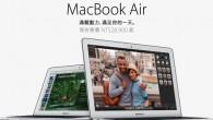 在美國時間早上,Apple 更新了網頁,果不其然推出新版MacBook Air!如同臆測,A […]