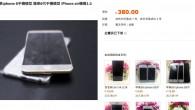 傳說中的 iPhone 6 很可能會在 9 月發表,各科技網站都傳出相關訊息,甚至供應鏈的零 […]