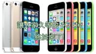 台灣中華電信、台哥大及遠傳,電信三雄已於日前開始啟動 4G Lte 網路功能,而很多 iPh […]