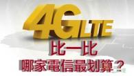 暨台灣之星推出 599 吃到飽的 4G 行動上網後,之前為了推出「以量制價」的三大電信,為了 […]