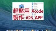 這是 iOS APP 初學: 網路文章閱讀器 的第二篇,第一篇請參考「【Mac OS 教學】 […]