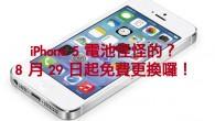 之前,Apple 才公佈 iPhone 5 更換電源鍵計劃後,現在又推出「iPhone 5  […]