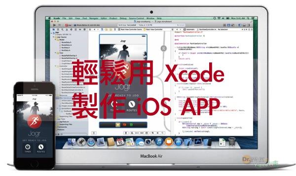 xcode-教學 copy-1