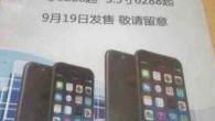 iPhone 6 即將於美國時間 9 月 9 日發表,而中國知名爆料人士 palm 大叔再次 […]