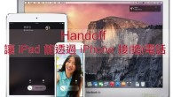 當 iPhone、iPad 升級到 iOS 8 之後,新增了一項全新的 Handoff 功能 […]