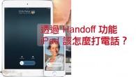 iOS 8 的 Handoff 功能讓許多人擁有更自由的接電話方式,假如你人在房間玩 iPa […]