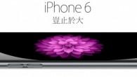 Apple 發表會後,不僅更新的 Apple 網站,更立刻上傳一系列的 iPhone 6 影 […]