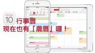 升級成 iOS 8 之後,Apple 內建行事曆的曆法除了國曆之外,還提供台灣人習慣的「農曆 […]