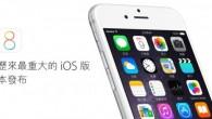 原來傳說台灣可能要等到 9 月 19 日才能更新的 iOS 8 系統,現在已經可以更新囉!這 […]