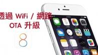 iOS 8 已經開放下載更新了!只要你手上的 iOS 裝置是 iPhone 4S、iPad  […]