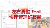 Apple iOS 7 的 Email App 中,我們想要刪除郵件只要向左滑動就能選擇刪除 […]
