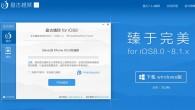 iOS 8.1 在 10 月 21 日凌晨正式上線也不過短短兩天,中國盤谷團隊就推出了 iO […]