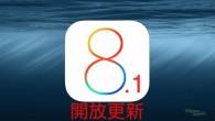 iOS 8.1 如同發表會所說的在美國時間 10 月 20 日星期一正式開放更新,換算台灣時 […]