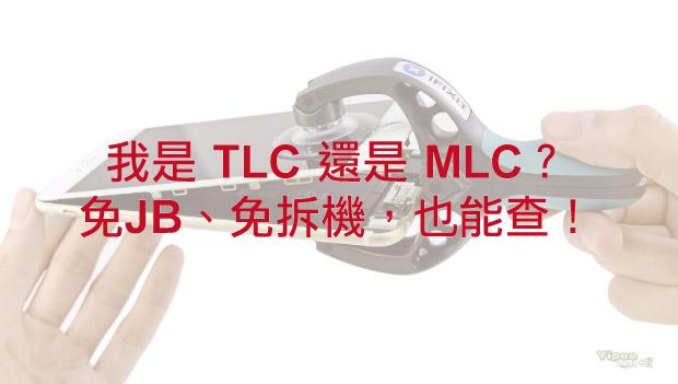 iPhone-6-TLC-MLC