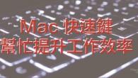 無論是慣用 Mac 系統或是剛從 Windows 系統換到 Mac 電腦的使用者,在使用瀏覽 […]