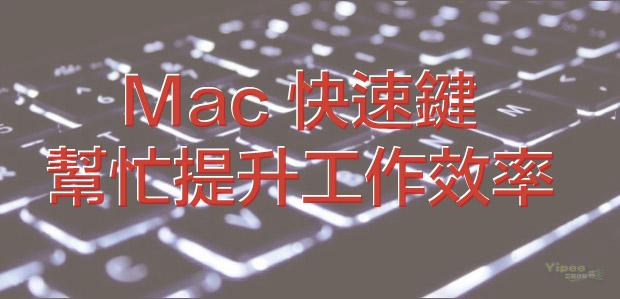 Mac-OS-快速鍵