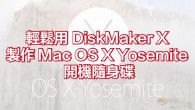 Apple 在 2014 年 10 月釋出 Mac OS X Yosemite 10.10  […]