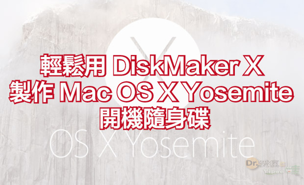 DiskMaker-X-製作-Mac-OS-X-Yosemite--10.10-開機隨身碟