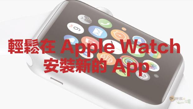 0-在-Apple-Watch-安裝-App