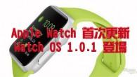 Apple 公布了 Apple Watch 開賣後的首次更新「Watch OS 1.0.1」 […]