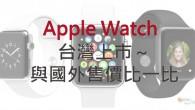 Apple Watch 終於在台灣上市!這次第二波銷售地點包括台灣、新加坡、韓國等7個國家, […]