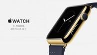 期待已久的 Apple Watch 終於要在台灣上市啦!根據 Apple 最新官方新聞稿內容 […]