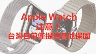Apple Watch 在 4月24日在美國等第一波國家上市後,讓許多想搶先體驗的台灣消費者 […]