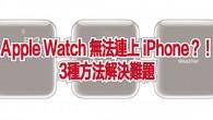 Apple Watch 具有一般手錶提供的時間、碼錶、鬧鐘等基本功能,但這對於智慧型手錶而言 […]