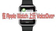 今天早上坐車的時候,心血來潮想玩玩看 Apple Watch 的 VoiceOver,這是什 […]