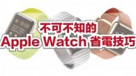 Apple 執行長庫克先生(Tim Cook)說,Apple Watch 的電力設計至少要撐 […]