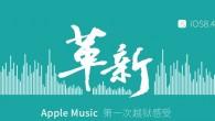 iOS 8.4 才剛在 6月30日晚上11點正式公開,中國知名越獄團隊太極也隨後公開新的越獄 […]