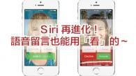 只要在 iPhone、iPad 或 Apple Watch 上說一聲「嘿 Siri」或長按  […]