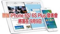 Apple 公司 2015年最令人期待的產品包括 iPhone 6S、iPad 等,其中 i […]