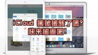 日前,中國大陸 wooyun 網站獲得通報有 22萬 iCloud 帳號被盜取、竊取個人資料 […]