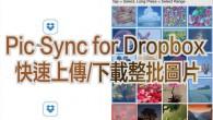 Dropbox 是一個相當好用的雲端空間,我們可以裡面儲存文件、影音、照片…等各 […]