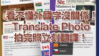根據統計,台灣人最愛出國旅遊的地點非日本莫屬,其他像是韓國、英語系國家等也都是熱門地點之一, […]