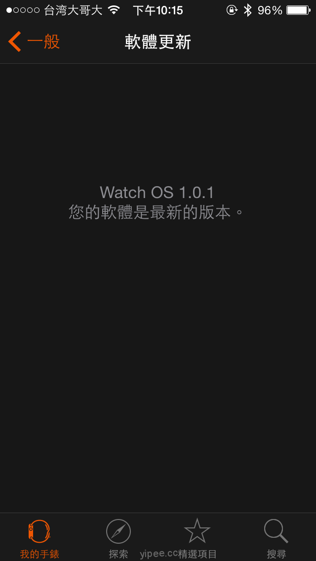 apple-watch-update-3