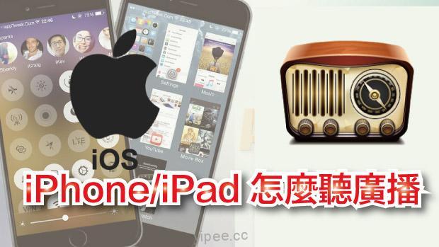 iOS-Listen-radio