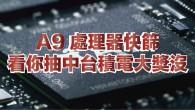 iPhone 6s、iPhone 6s Plus 的 A9 處理器問題吵翻天,雖然 Appl […]