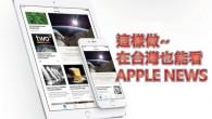 想在 iPhone 裡面瀏覽新聞,通常要下載各家新聞的 App 才行,對於手機容量不高的使用 […]