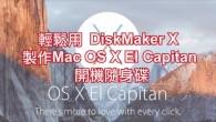 Apple 釋出 Mac OS X El Capitan(ver. 10.11),不過,若想 […]