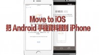 Android 和 iOS 兩大系統是智慧型手機裡的死對頭,兩款系統都有各自擁護的粉絲,每款 […]