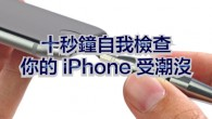 iPhone 失去保固的方式很多,像是自行拆機或在非授權中心維修、越獄都是,但其實最容易受影 […]