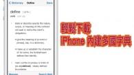iPhone、iPad 和 iPod touch 從 iOS 7 開始,就具有內建字典功能, […]