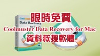 如果你之前沒有搶到「Do Your Data Recovery for Mac Profes […]