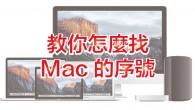 每一台 Mac 電腦都有屬於自己的「序號」,這個序號如同 Mac 的身分證字號相當重要,當你 […]