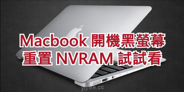 Macbook-NVRAM-Reset