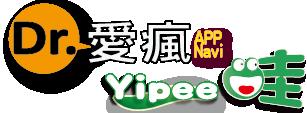 Dr.愛瘋 APP Navi